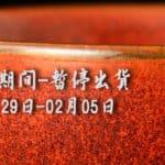 2014農曆春節期間-暫停出貨