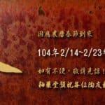 104年農曆春節期間-暫停出貨