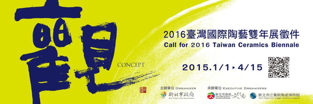 2016臺灣國際陶藝雙年展