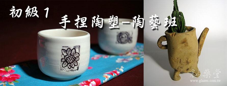 20160130-手捏陶藝-初級班