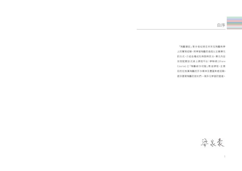 陶藝筆記1-宣傳頁1-12-2