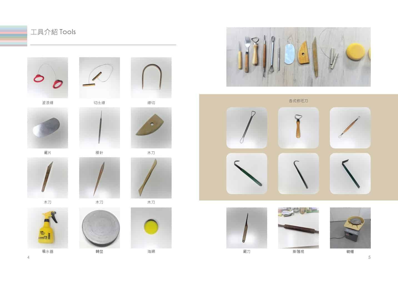 陶藝筆記1-宣傳頁1-12-4