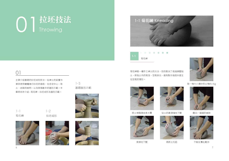 陶藝筆記1-宣傳頁1-12-5