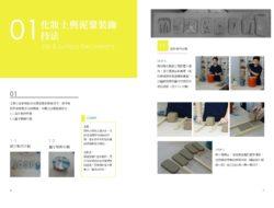 YB-03-陶藝筆記Ⅱ(梁家豪老師出版)(繁體中文)-單元一-6.7頁