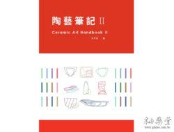 YB-03-陶藝筆記Ⅱ(梁家豪老師出版)(繁體中文)-封面