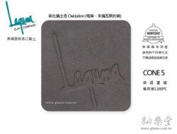 laguna-wc‑391-黑棕色b‑3陶藝黏土陶土1箱22-5kg
