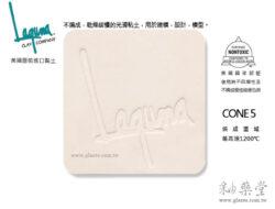 laguna-em-217-模型陶藝黏土陶土1