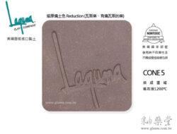 laguna-wc‑429-rsmc黃陶藝黏土陶土