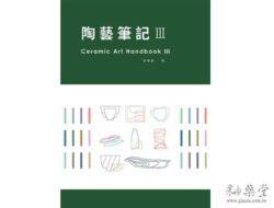 YB-05-陶藝筆記Ⅲ(梁家豪老師出版)(繁體中文)封面