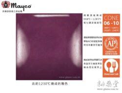 sc-13-grapel-葡萄紫-mayco陶藝彩繪釉藥