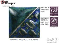 SW-100-BLUE SURF-藍色衝浪釉-Mayco陶藝職人釉藥