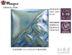 SW-109-Capri Blue-卡普里藍釉-Mayco陶藝職人釉藥2