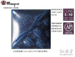SW-109-Capri Blue-卡普里藍釉-Mayco陶藝職人釉藥