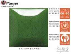 sp-226-speckled-green-thumb-園丁綠斑點-mayco陶藝彩繪釉藥