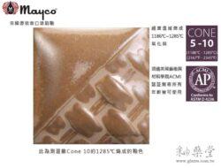 SW-110 Oyster-牡蠣棕-Mayco陶藝職人釉藥