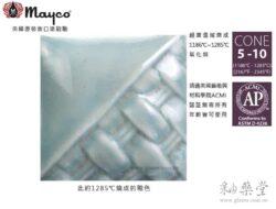 SW-255-GRAY OPAL-灰蛋白石釉-Mayco陶藝職人釉藥