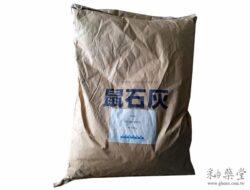 陶藝原料-G025-日本鼠石灰-外包裝