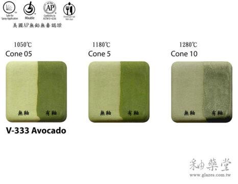 V-333-酪梨綠-Amaco陶藝釉下彩/化妝土泥2
