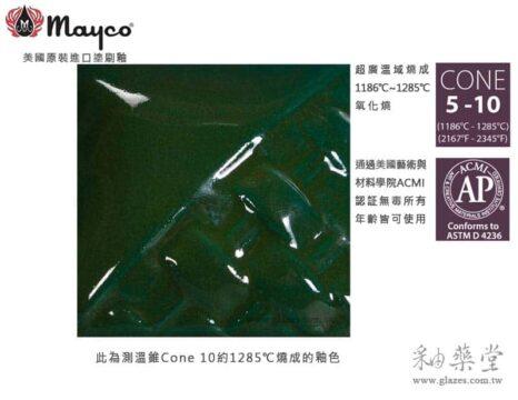 SW-509-DARK GREEN GLOSS-亮光深綠釉-Mayco陶藝職人釉藥2