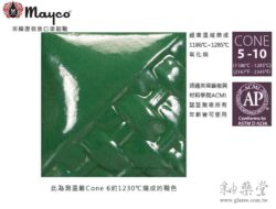SW-509-DARK GREEN GLOSS-亮光深綠釉-Mayco陶藝職人釉藥