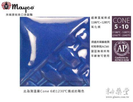 SW-510-BLUE GLOSS-亮光藍釉-Mayco陶藝職人釉藥