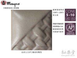 SW-107-DUNES-沙丘棕釉-Mayco陶藝職人釉藥