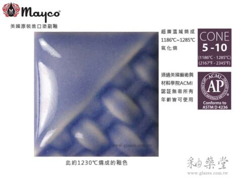 SW-207-CHAMBRAY-青年布襯衫釉-Mayco陶藝職人釉藥