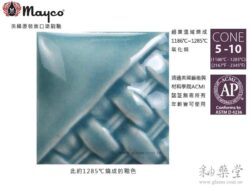 SW-211-GLACIER BLUE-冰川藍釉-Mayco陶藝職人釉藥
