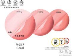 V-317-Coral-珊瑚紅-Amaco陶藝釉下彩/化妝土泥
