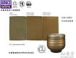 PC-02 Saturation Gold-尊榮金-AMACO陶瓷藝術釉藥