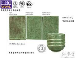 PC-48-Art Deco Green-青銅綠-AMACO陶瓷藝術釉藥