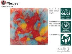 CG-964-Kaleidoscope-萬花筒-Mayco叢林寶石水晶釉藥