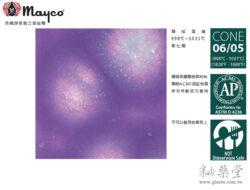 S-2723-Grape Divine-神聖紫光-Mayco叢林寶石水晶釉藥