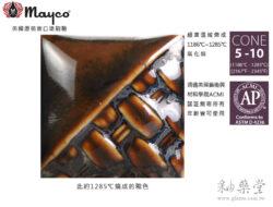 SW-104-Black Walnut-黑胡桃釉-Mayco陶藝職人釉藥